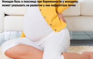 беременная с больной спиной